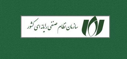 سازمان نظام صنفی رایانه ای ایران