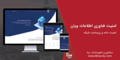 امنیت فناوری اطلاعات
